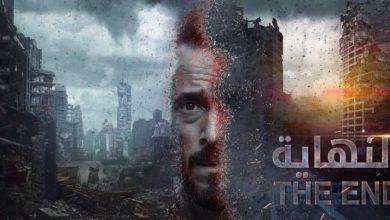 """صورة مسلسل """"النهاية"""" يثير ضجة حول العالم ويحظى باهتمام محلي ودولي"""