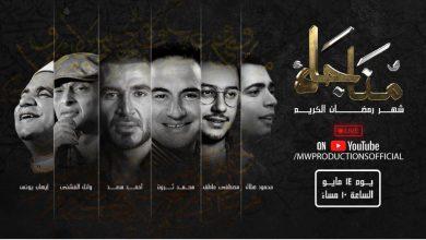 صورة حزب مستقبل وطن يطلق أكبر حفل إنشاد ديني في الشرق الأوسط بمشاركة الفنان محمد ثروت